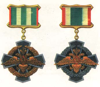 знаком отличия военнослужащих ждв за заслуги